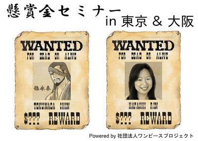 徳永秦・林鈴 懸賞金セミナー in 東京 & 大阪